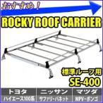 ロッキー ROCKY ルーフキャリア オールステンレス 重量物用 SE-400 SEシリーズ 6本脚 タウンエース ランドクルーザー サファリ MPV ボンゴ 標準ルーフ