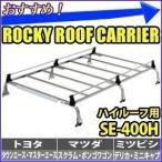 ロッキー ROCKY ルーフキャリア オールステンレス 重量物用 SE-400H SEシリーズ 6本脚 タウンエース デルタバン バネット ボンゴ ハイルーフ