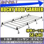 ロッキー ROCKY ルーフキャリア オールステンレス 重量物用 SE-540 SEシリーズ 8本脚 ハイエース 100系 200系 キャラバン バネット ボンゴ 標準ルーフ