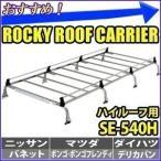 ロッキー ROCKY ルーフキャリア オールステンレス 重量物用 SE-540H SEシリーズ 8本脚 バネット ボンゴ デリカバン ハイルーフ