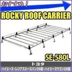 ロッキー ROCKY ルーフキャリア オールステンレス 重量物用 SE-580L SEシリーズ 10本脚 ハイエース レジアスエースバン 210系 ハイエースワゴン 220系
