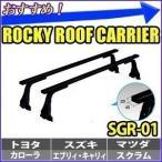 ロッキー ROCKY ルーフキャリア 長尺物 回転灯用 SGR-01 SGRシリーズ スチール ペイント 2本バータイプ カローラ ハイゼット スクラム アクティ