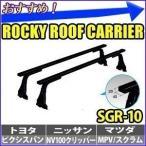 ロッキー ROCKY ルーフキャリア 長尺物 回転灯用 SGR-10 SGRシリーズ スチール ペイント 2本バータイプ ピクシスバン アトレー クリッパー エブリィ MPV