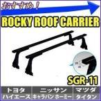 ロッキー ROCKY ルーフキャリア 長尺物 回転灯用 SGR-11 SGRシリーズ スチール ペイント 2本バータイプ ハイエース キャラバン ホーミー タイタン