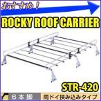ルーフキャリア ロッキー ROCKY STR-420 標準ルーフ専用 スチール メッキ 6本脚 雨ドイ挟み込みタイプ クラウン ハイゼット エブリィ スクラム ミニキャブ