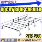 ロッキー ROCKY ルーフキャリア STR-500 標準ルーフ専用 スチール メッキ 8本脚 雨ドイ挟み込みタイプ ダイナ トヨエース タウンエース ボンゴ