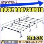 ロッキー ROCKY ルーフキャリア STR-530 標準ルーフ専用 スチール メッキ 8本脚 雨ドイ挟み込みタイプ タウンエース ライトエース ノア ランドクルーザー