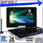 ポータブルDVDプレーヤー 本体 フルセグ ワンセグ 車載 9インチ DVD-F914 液晶 モニタ SD USB AV端子 搭載 3電源 AC DC 地デジ テレビ TV 訳あり