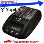 ユピテル Yupiteru SUPER CAT  コードレス ソーラーレーダー探知機 「 A1 」 ステルス識別 Wスーパーヘテロダイン ソーラータイプ