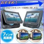 ポータブルDVDプレーヤー 本体 車載 7インチ DVDツインモニター 液晶 モニタ 2台 2電源 KH-TDP710 ヘッドレスト 車載用ケース 2個付き カイホウ KAIHOU