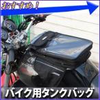 バイク用 ツーリングバッグ タンクバッグ 大容量 強力マグネット バイク用バッグ 2段タイプ クリアポケット付