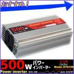 DC-AC パワーインバーター 500W 12V 電源 電源タップ DC12V→AC110V コンセント 車内 車載 家電 充電器 変換