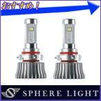 スフィアライト SPHERE LIGHT スフィア LED RIZING HB3/HB4 5500K 「 SHCQW055 」 日本製 国産 LED ヘッドライト LEDライト 車検対応 ★★