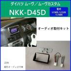 日東工業 NITTO カーオーディオ 取付キット 「 NKK-D45D 」 ダイハツ DAIHATSU ムーヴ ムーヴカスタム L150S L152S L160S 用 パネル 配線 ★★