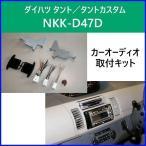 カーオーディオ 取付キット 「 NKK-D47D 」 ダイハツ DAIHATSU タント タントカスタム L350S L360S 用 パネル 配線 日東工業 NITTO ★★