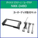 日東工業 NITTO カーオーディオ 取付キット 「 NKK-D49D 」 ダイハツ DAIHATSU ミラジーノ ムーヴラテ L650S L660S L550S L560S 用 パネル 配線 ★★