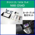 日東工業 NITTO カーオーディオ 取付キット 「 NKK-D54D 」 ダイハツ DAIHATSU ミラ ミラカスタム L275S L285S 用 パネル 配線 ★★