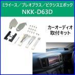 日東工業 NITTO カーオーディオ 取付キット 「 NKK-D63D 」 ダイハツ DAIHATSU ミライース LA300S LA310S 用 パネル 配線 ★★