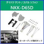 カーオーディオ 取付キット 「 NKK-D65D 」 ダイハツ DAIHATSU タント タントカスタム L600S L610S 用 パネル 配線 日東工業 NITTO ★★