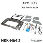 日東工業 NITTO カーオーディオ 取付キット 「 NKK-H64D」 ホンダ HONDA ライフ 用 JB5 JB6 JB7 JB8 パネル 配線 ★★