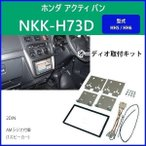 日東工業 NITTO カーオーディオ 取付キット 「 NKK-H73D 」 ホンダ HONDA アクティ バン HH5 HH6 用 パネル 配線 ★★