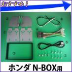 日東工業 NITTO カーオーディオ 取付キット 「 NKK-H80D 」 ホンダ HONDA N-BOX エヌボックス カスタム用 パネル 配線 ★★