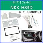 日東工業 オーディオ取リ付ケ金具 NKK-H83D