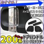 200系 ハイエース ドアハンドル ラバープロテクター ドアカバー ドアノブ レバーハンドル ドアハンドルカバー ガード