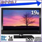 【送料無料】 19型 DVD内蔵 デジタルハイビジョン LEDテレビ 「 ST-19DTV 」 DVD内蔵 HDMI テレビ TV モニター 画面 訳あり