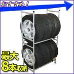 中発販売 スライドタイヤラック 「 KY-316T 」 ワンタッチスライド タイヤラック スライド式 純正タイヤ スタッドレスタイヤ ラック 収納