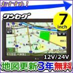 カーナビ ポータブル 7インチ カーナビゲーション ワンセグ GPS カーナビポータブル 12V 24V 対応 3電源 オービス 対応 最新地図更新無料 AID