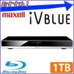 マクセル maxell アイヴィブルー ブルーレイディスクレコーダー BIV-WS1000 iVDRスロット搭載 内蔵HDD 1TB 訳あり