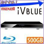 マクセル maxell アイヴィブルー ブルーレイディスクレコーダー BIV-WS500 iVDRスロット搭載 内蔵HDD 500GB 訳あり