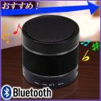 Bluetooth対応 MP3プレーヤー搭載 スピーカー ブラック ポータブルスピーカー microSD iPhone ipod スマートフォン 対応 スピーカー MP3