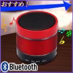 Bluetooth対応 MP3プレーヤー搭載 スピーカー レッド ポータブルスピーカー microSD iPhone ipod スマートフォン 対応 スピーカー MP3