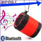 Bluetooth対応 MP3プレーヤー搭載 スピーカー カラビナ付き レッド ポータブルスピーカー microSD iPhone ipod スマートフォン 対応 スピーカー MP3