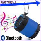 Bluetooth対応 MP3プレーヤー搭載 スピーカー カラビナ付き ブルー ポータブルスピーカー microSD iPhone ipod スマートフォン 対応 スピーカー MP3