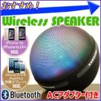 Bluetooth対応 丸型 ワイヤレススピーカー ブラック USB対応ACアダプター付き ポータブルスピーカー MP3プレーヤー ハンズフリー 通話 microSDカード 8GB対応