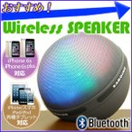 Bluetooth ワイヤレス スピーカー ハンズフリー MP3 オーディオ microSD USB MP3プレーヤー 通話 マイク内蔵 LEDライト搭載