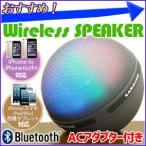 Bluetooth対応 丸型 ワイヤレススピーカー グレー USB対応ACアダプター付き ポータブルスピーカー MP3プレーヤー ハンズフリー 通話 microSDカード 8GB対応