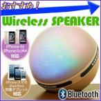 Bluetooth ワイヤレス スピーカー ハンズフリー MP3 オーディオ microSD USB MP3プレーヤー 通話 マイク内蔵 LED内蔵 LEDライト搭載