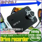 車載カメラ ドライブレコーダー 2.4インチTFT液晶 高画質 フルHD 高解像度1080P 2LED 薄型 軽量 ドラレコ 撮影 連写 静止画 動画 Gセンサー 動体検知