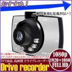 ドライブレコーダー モニター付き 一体型 2.7インチTFT液晶 高画質 フルHD 高解像度1080P 6LED 薄型 軽量 撮影 連写 静止画 動画 車載カメラ