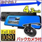 ドライブレコーダー フルHD フルハイビジョン ルームミラー型 バックカメラ付き 4.3インチ 液晶 デュアルカメラ 高画質 常時録画  動体検知 エンジン連動 広角