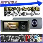 ドライブレコーダー モニター付き フルHD フルハイビジョン デュアルレンズ 2カメラ 2.7インチ エンジン連動 GPSロガー ドラレコ 車載カメラ