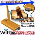 wi-fi 対応 ディスプレイドングル HDMI モニターレシバー ゴールド 無線 HDMI ドングル レシーバー ezcastディバイス Miracast対応