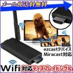 wi-fi対応 ディスプレイドングル HDMI モニターレシバー ブラック 無線  HDMIドングル レシーバー ezcastディバイス Miracast対応