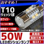 LEDポジションランプ T10 50W ホワイト 12V 24V 兼用 LEDウエッジ球 ハイブリッド車対応 ポジションライト フォグランプ ヘッドライト
