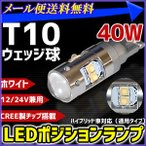 LEDポジションランプ T10 40W ホワイト 12V 24V 兼用 LEDウエッジ球 ハイブリッド車対応 ポジションライト フォグランプ ヘッドライト