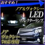 LED リフレクターランプ ヴォクシー ノア ZZR 70系 クリアタイプ トヨタ TOYOTA スモール ブレーキ バック 連動 ランプ ライト リア 夜間走行